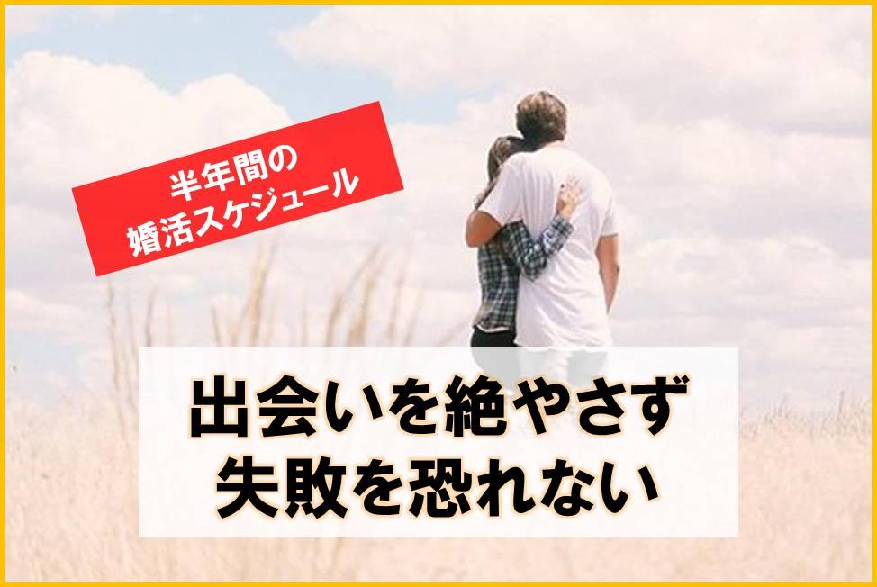 f:id:beyond_konkatsu:20190108232946j:plain