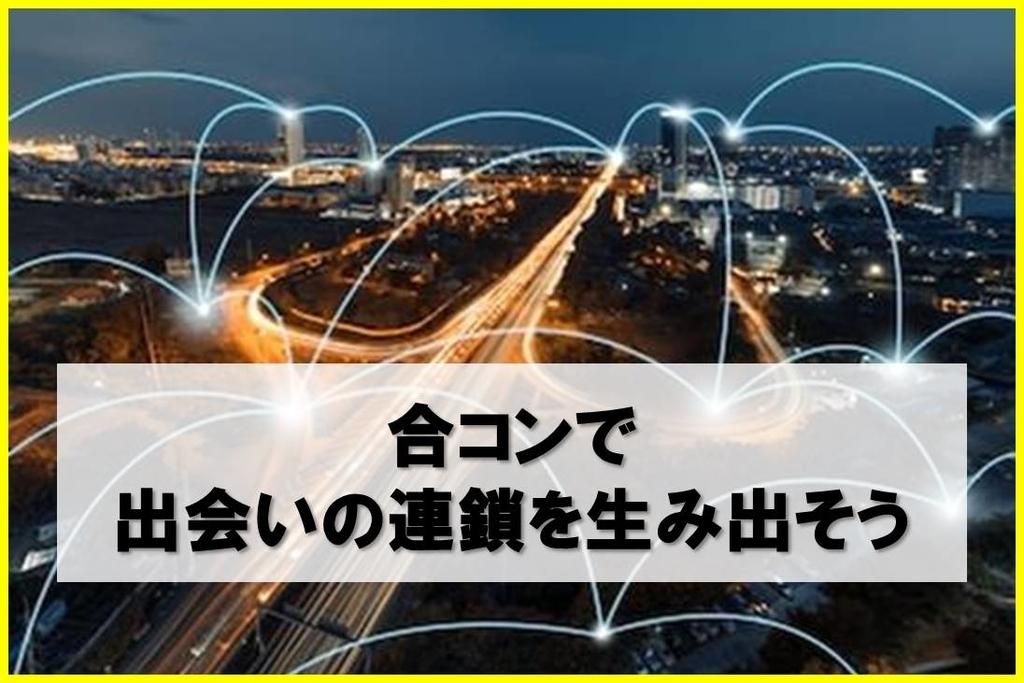 f:id:beyond_konkatsu:20190118000202j:plain