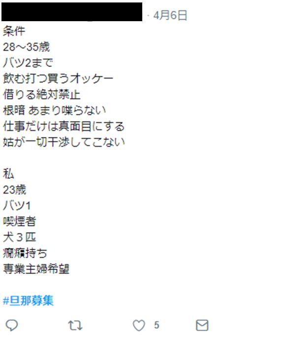 f:id:beyond_konkatsu:20190414220542p:plain