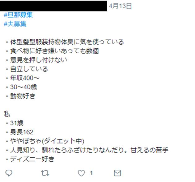 f:id:beyond_konkatsu:20190414220655p:plain