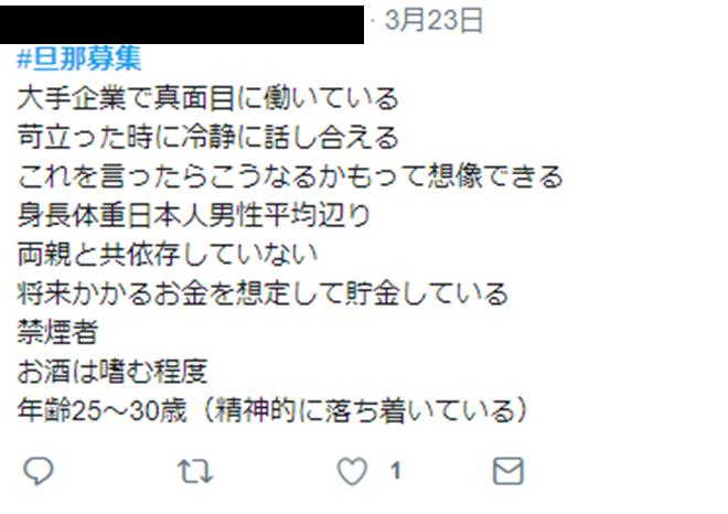 f:id:beyond_konkatsu:20190414221609p:plain