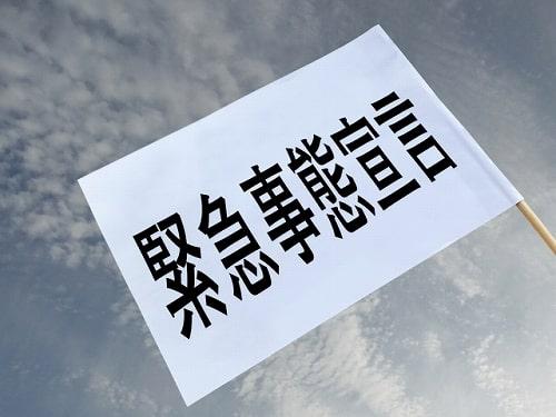 安倍首相 緊急事態宣言