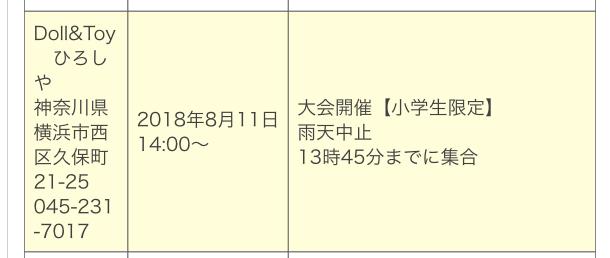 f:id:bfx62324:20180811161543p:plain