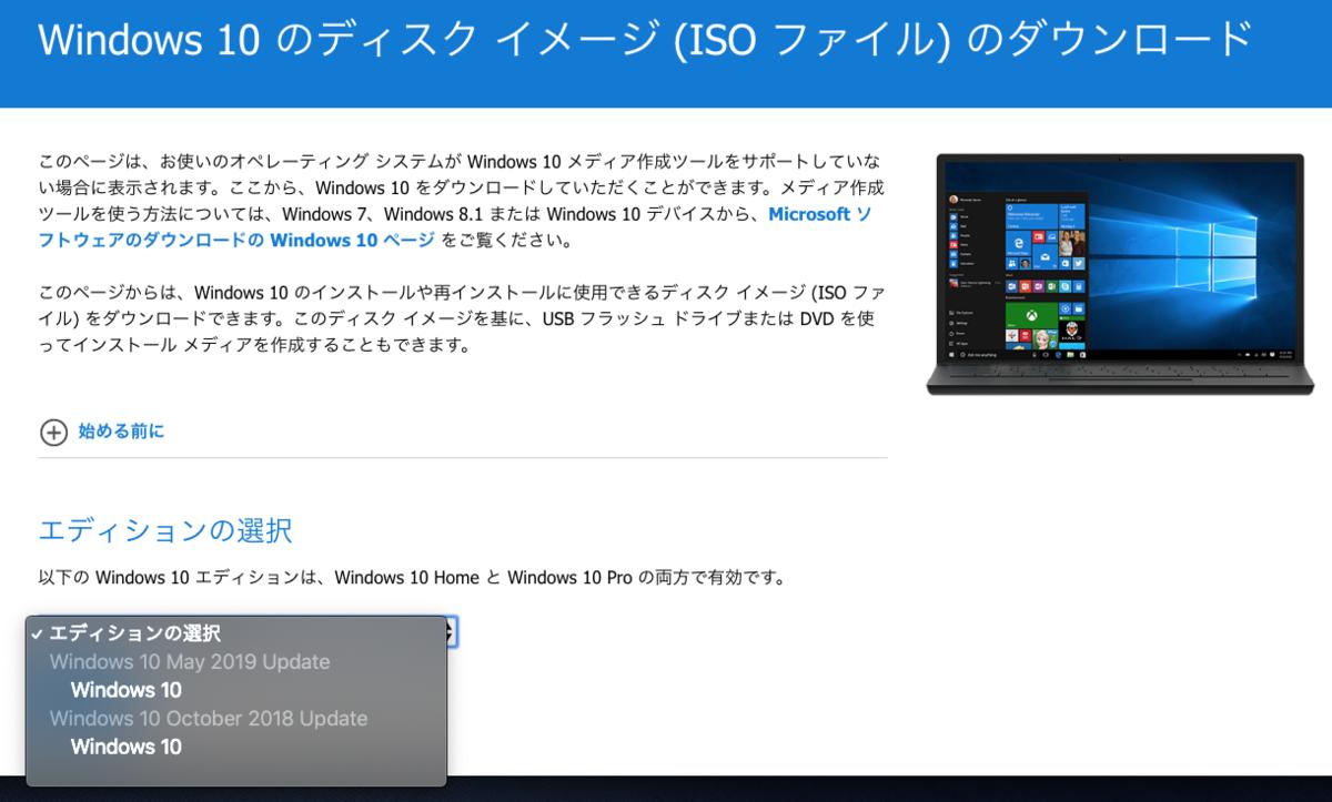 画像解説]Windows 10 1903 ISOイメージ入手方法(Windows 10 1903