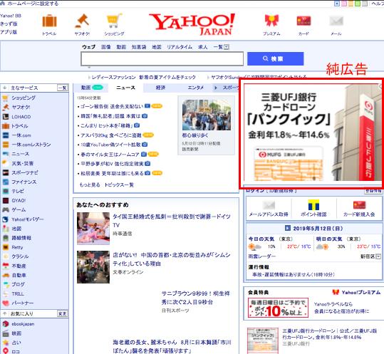 yahoo-pure-advertising-sample-1