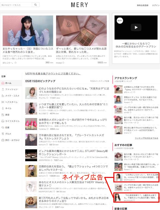 mery-toppage-native-advertising-sample