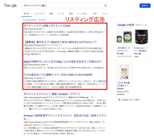 google-listing-advertising-sample