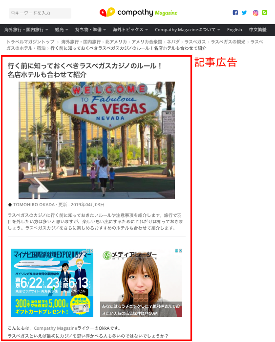 compathy-native-advertising-sample-1