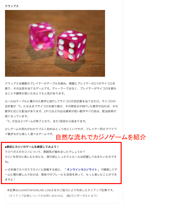 compathy-native-advertising-sample-2