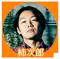 f:id:bhb_gohan:20150219202117p:plain