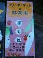 [フリーマーケット]aogaki2012_02