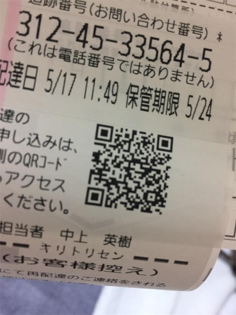f:id:bi_mini:20170517204536j:image