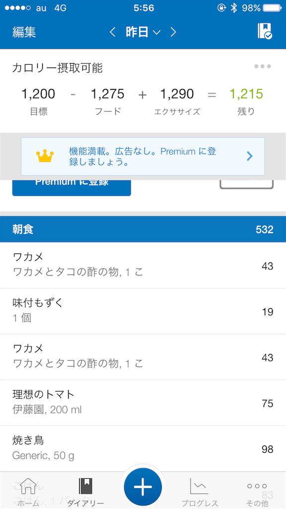f:id:bibiyama765:20170728061004p:image