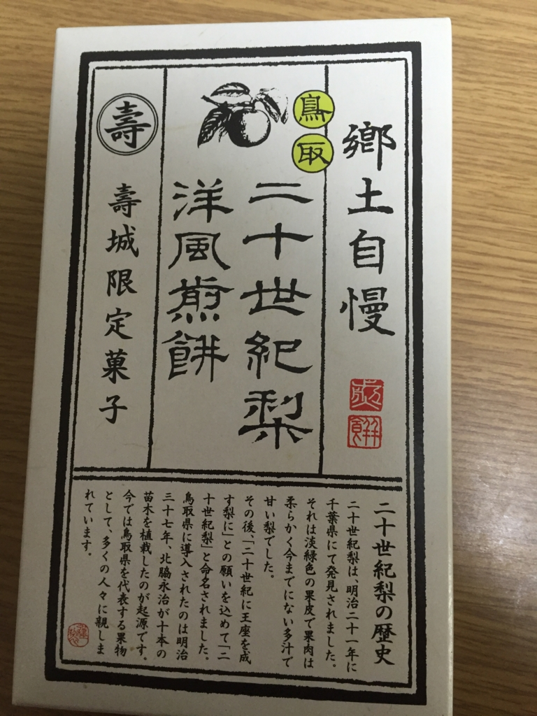 f:id:bibliowakasak:20161203224052j:plain