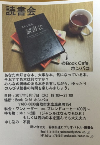 f:id:bibliowakasak:20170430212102j:plain