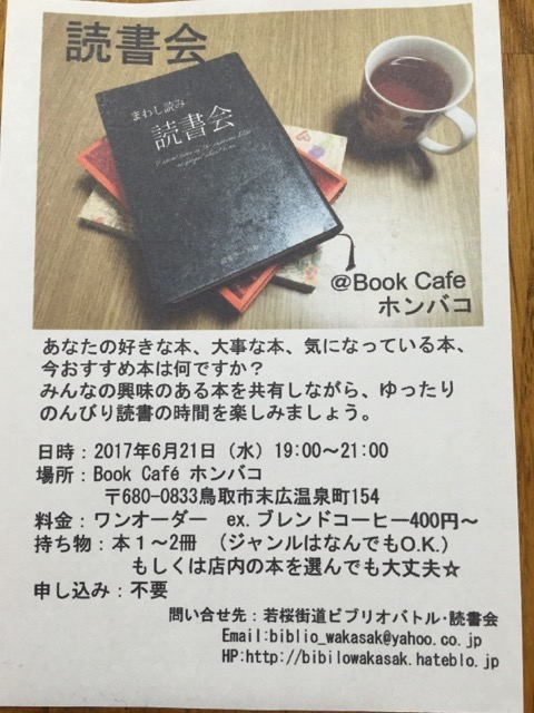 f:id:bibliowakasak:20170524191005j:plain
