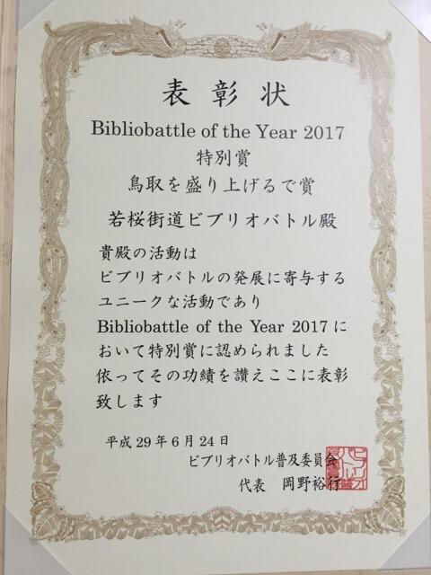 f:id:bibliowakasak:20170626193840j:plain