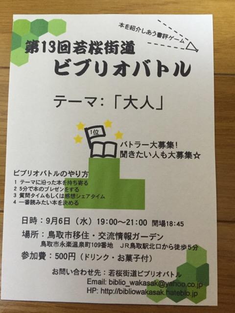 f:id:bibliowakasak:20170819172122j:plain