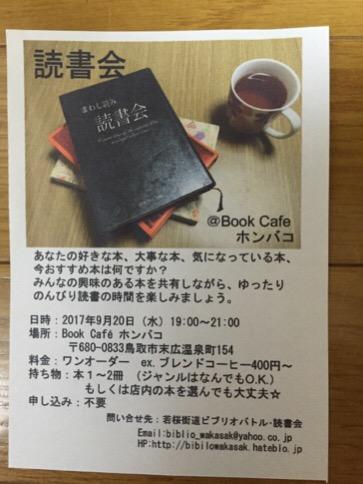 f:id:bibliowakasak:20170910230746j:plain