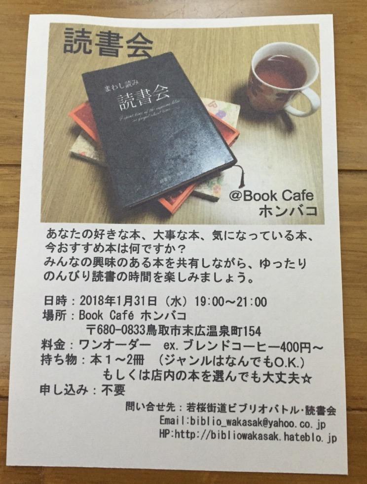 f:id:bibliowakasak:20171230210932j:plain
