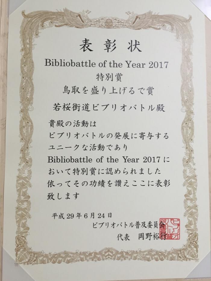 f:id:bibliowakasak:20180217185714j:plain