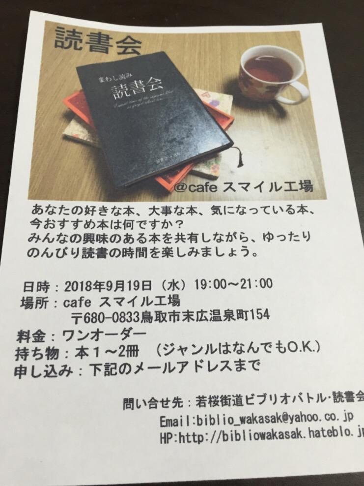 f:id:bibliowakasak:20180909195253j:plain