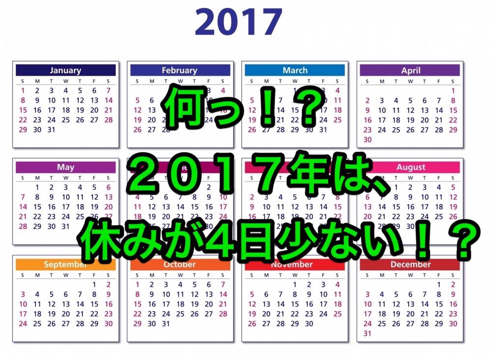 f:id:bicycle-riderback147:20161224154123j:plain