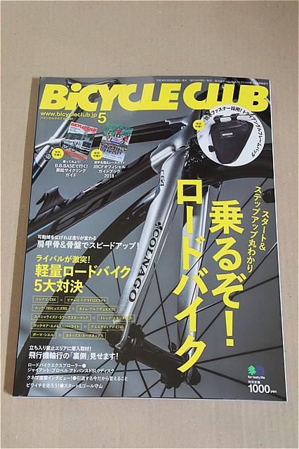 f:id:bicycle-sapp:20180330224255j:plain