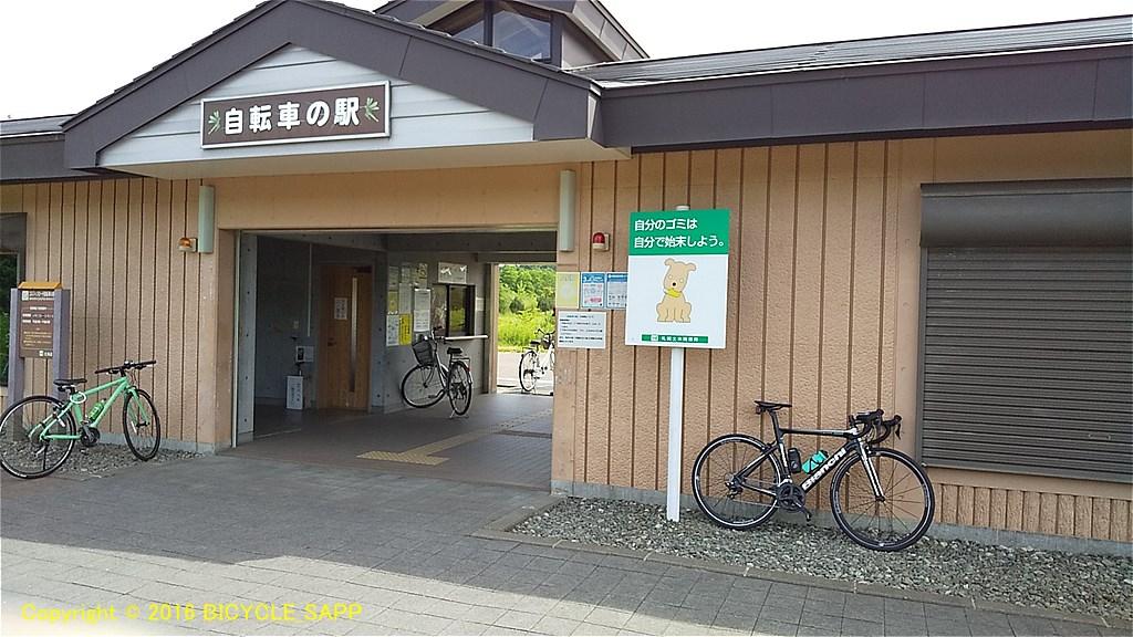 f:id:bicycle-sapp:20210724203316j:plain