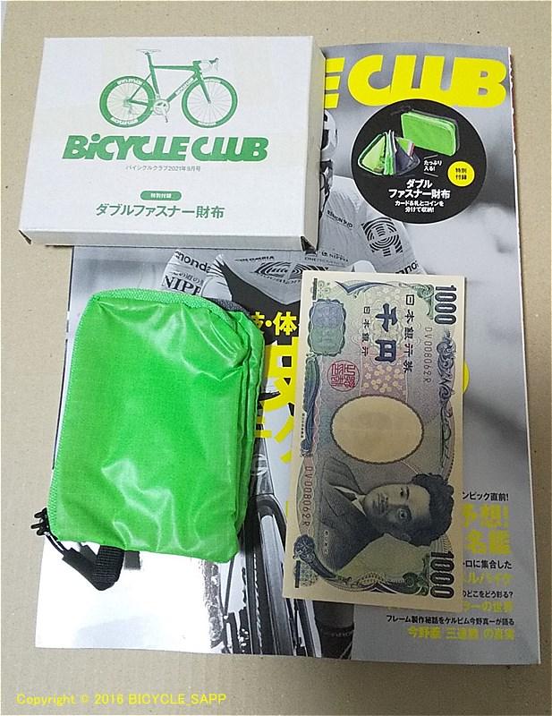 f:id:bicycle-sapp:20210810105322j:plain