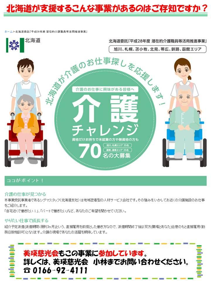 f:id:biei-jikoukai:20160906105943j:plain