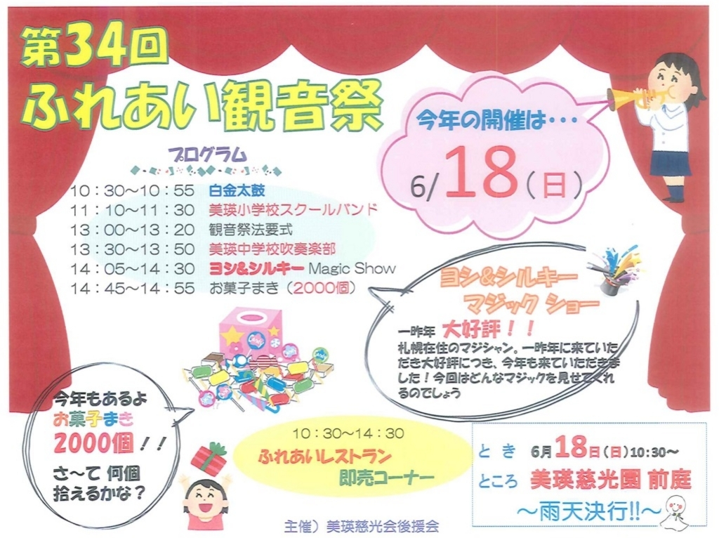 f:id:biei-jikoukai:20170614104644j:plain