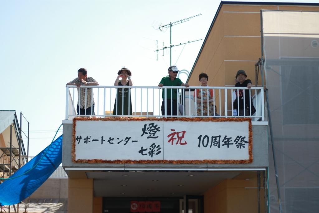 f:id:biei-jikoukai:20170721103951j:plain