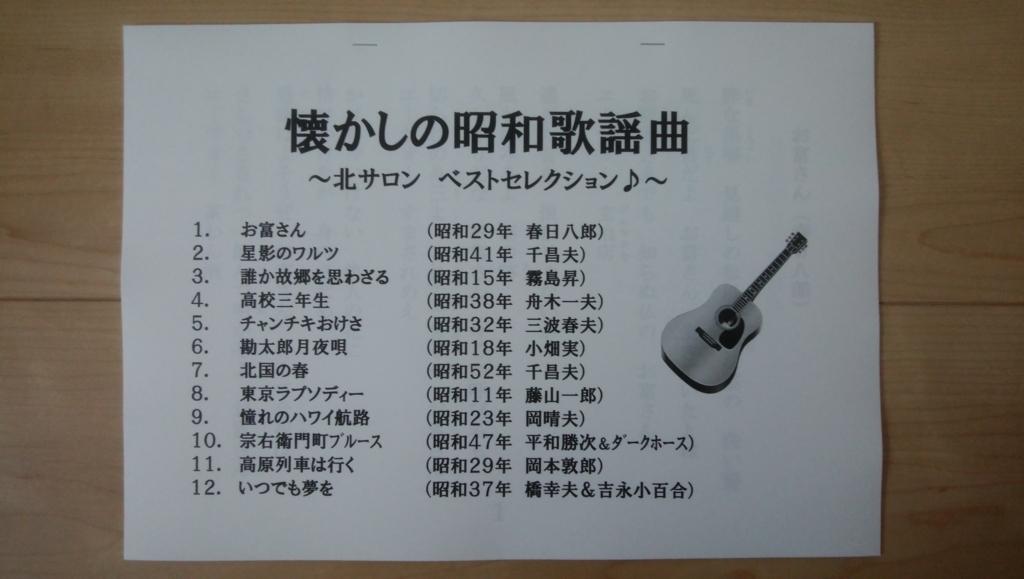 f:id:biei-jikoukai:20171029220226j:plain