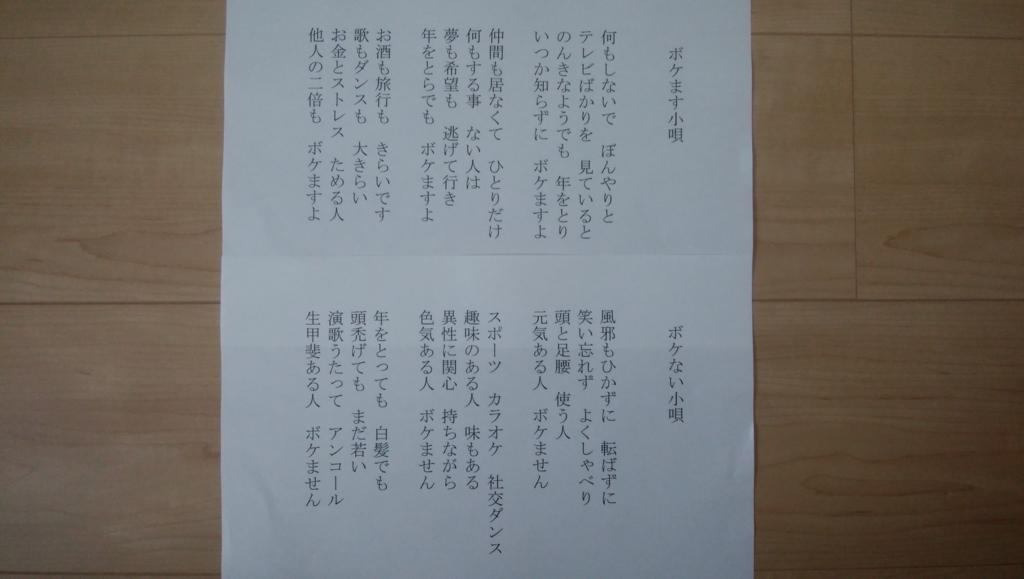 f:id:biei-jikoukai:20171029221458j:plain