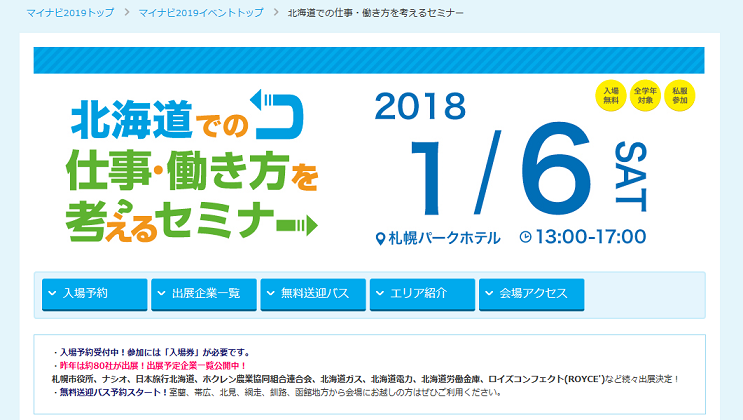 f:id:biei-jikoukai:20171121150337p:plain