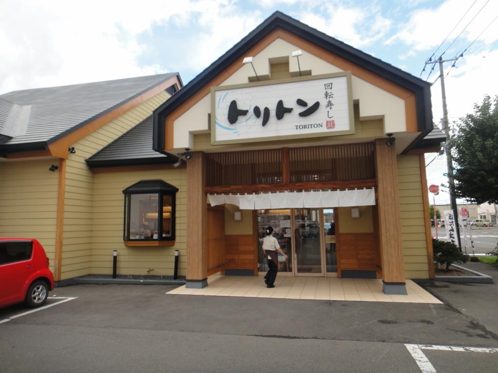 f:id:biei-jikoukai:20171121153426j:plain