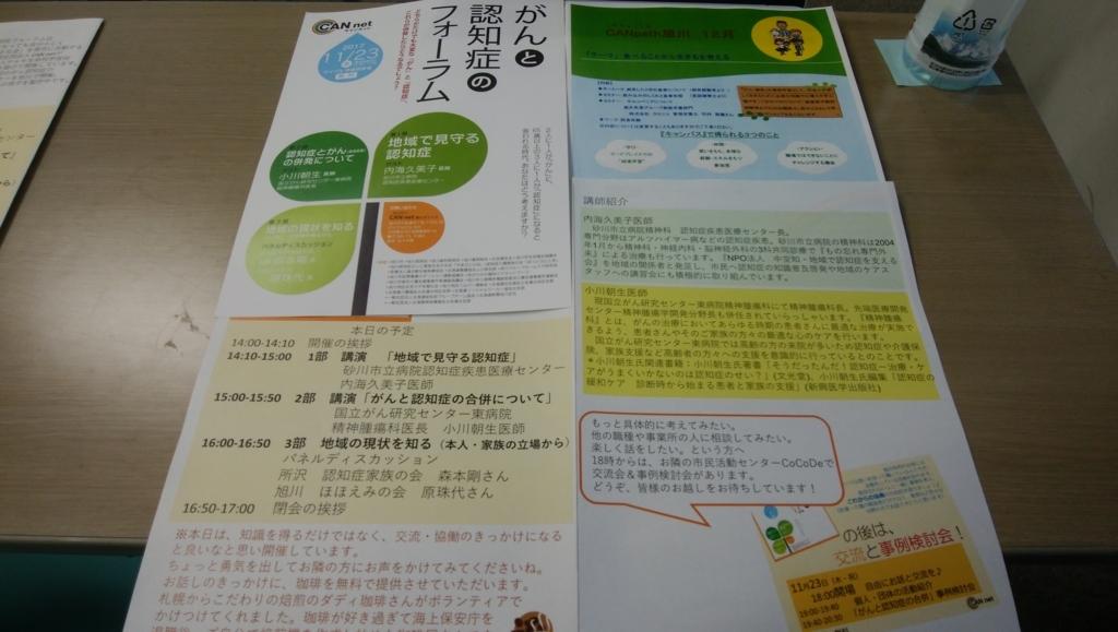 f:id:biei-jikoukai:20171124134246j:plain