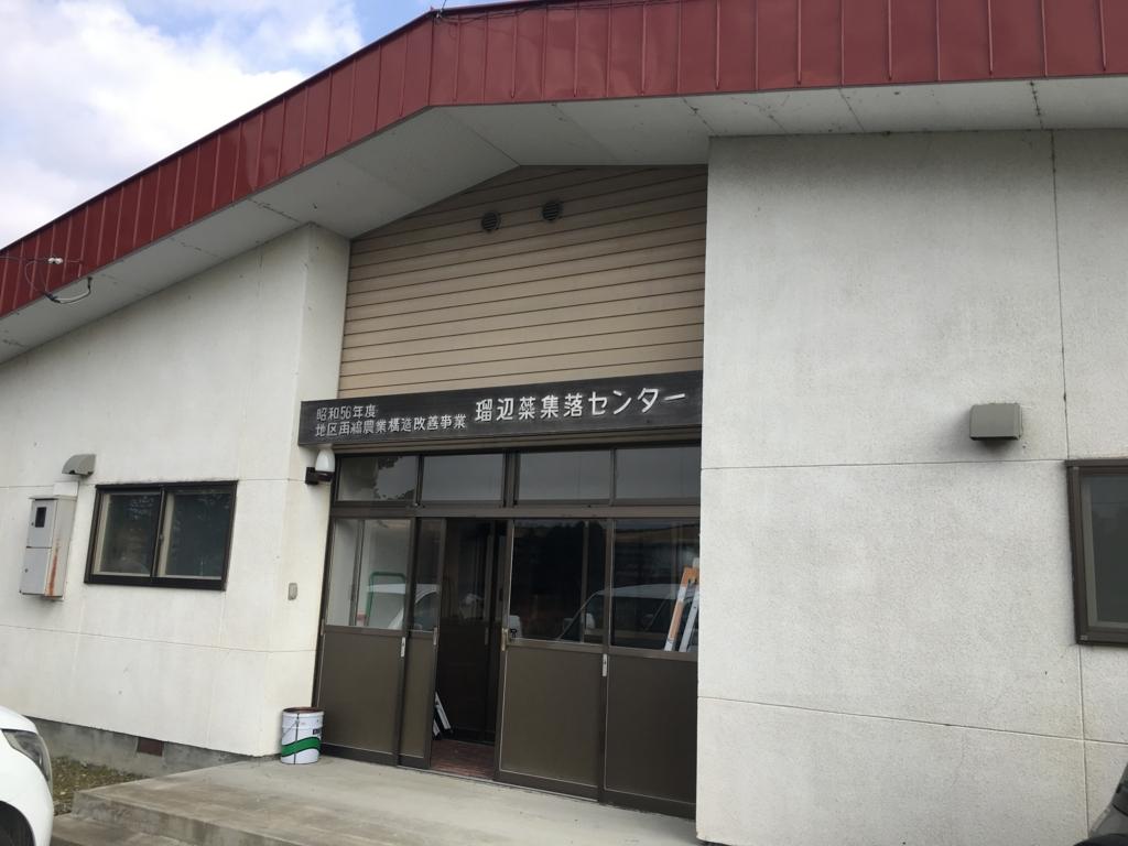 f:id:biei-jikoukai:20171202100712j:plain