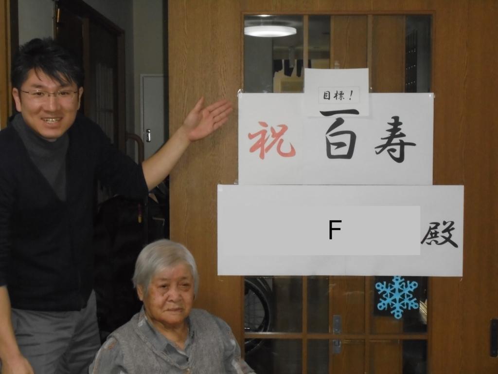 f:id:biei-jikoukai:20180129213734j:plain
