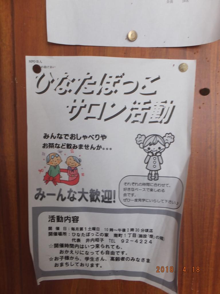 f:id:biei-jikoukai:20180419160551j:plain