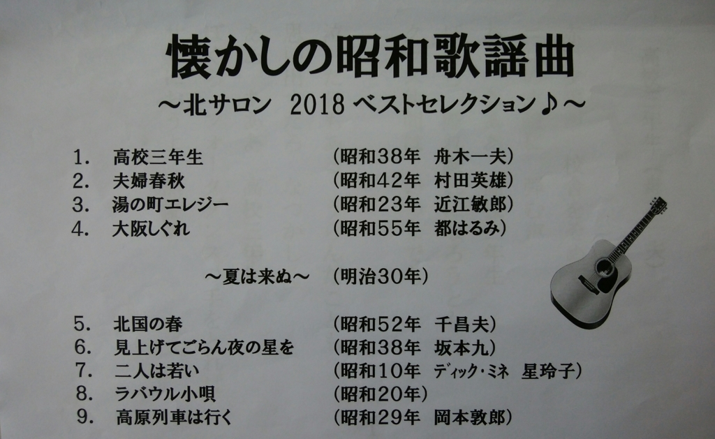 f:id:biei-jikoukai:20180722220406j:plain