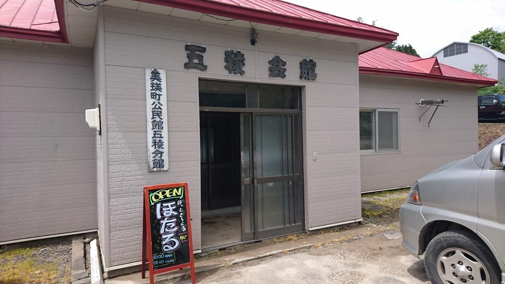 f:id:biei-jikoukai:20181115132734j:plain