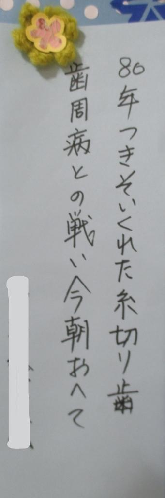 f:id:biei-jikoukai:20181127204712j:plain