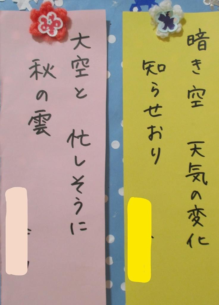 f:id:biei-jikoukai:20181127205304j:plain