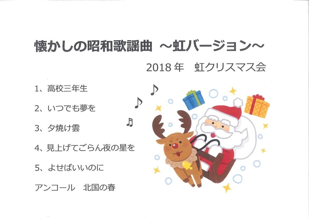 f:id:biei-jikoukai:20181225214153j:plain
