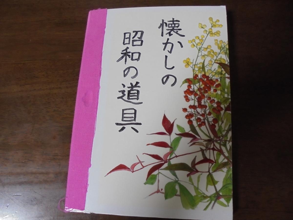 f:id:biei-jikoukai:20190503204858j:plain
