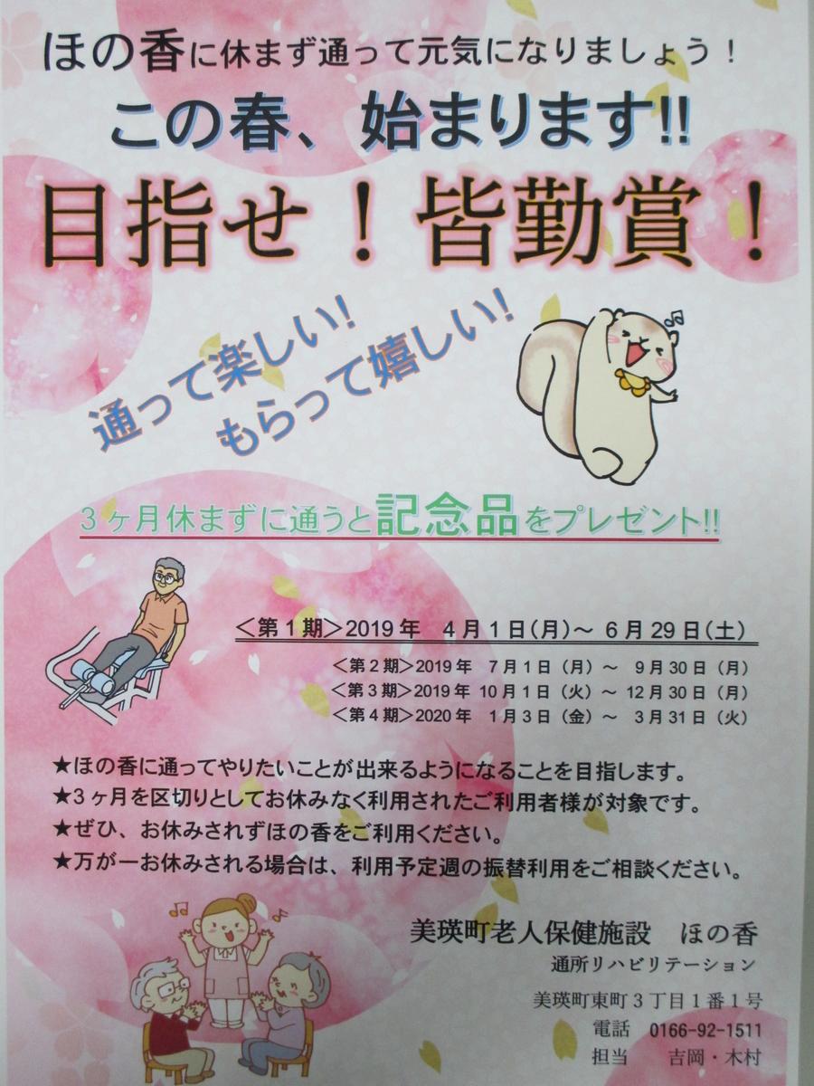 f:id:biei-jikoukai:20190612180935j:plain