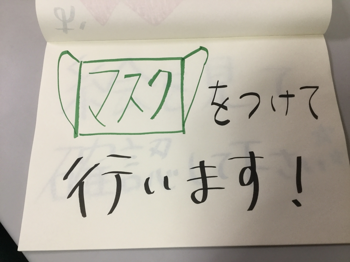 f:id:biei-jikoukai:20200428103412j:plain