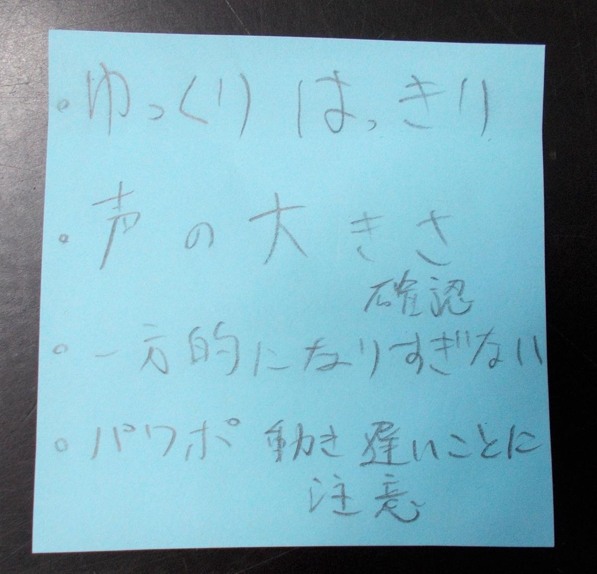 f:id:biei-jikoukai:20200523175256j:plain